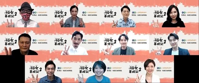 《俗女2》8月8日全球首播 陳家人線上團聚揪觀眾一起回歸 | 華視新聞