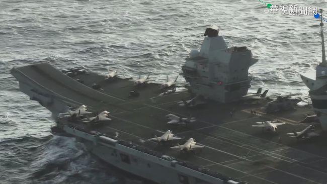 制衡中國擴張! 英.德軍艦紛至印太 | 華視新聞