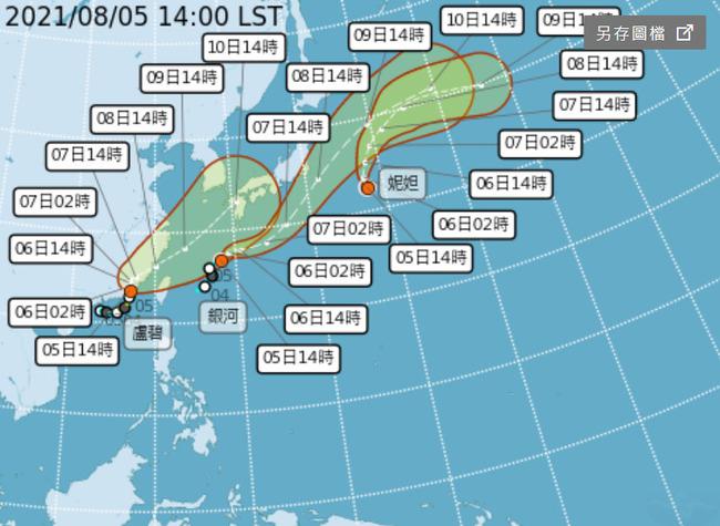 罕見三颱共舞!颱風「銀河」、「妮妲」生成 估對台無影響   華視新聞