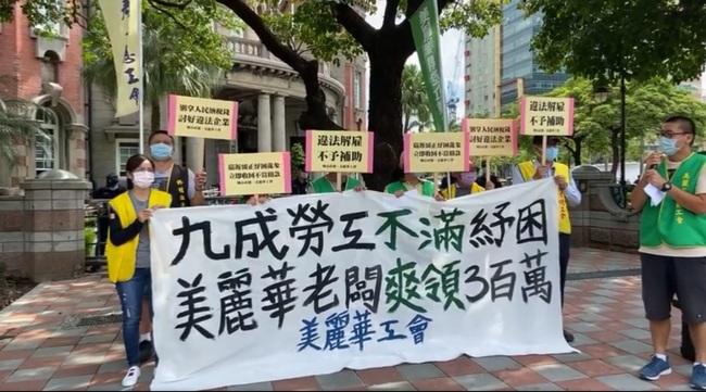 美麗華罷工第94天 痛斥體育署給違法雇主高額紓困 | 華視新聞