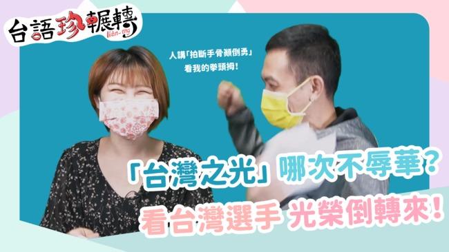 【台語珍輾轉】這些人都辱華?! 台灣奧運選手一級棒!   華視新聞