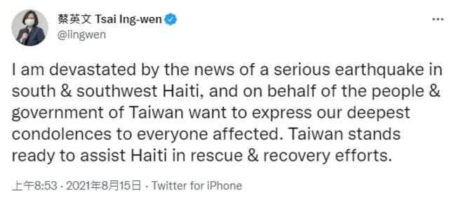 海地7.2強震逾300死 蔡英文指示捐1500萬助賑災 | 華視新聞
