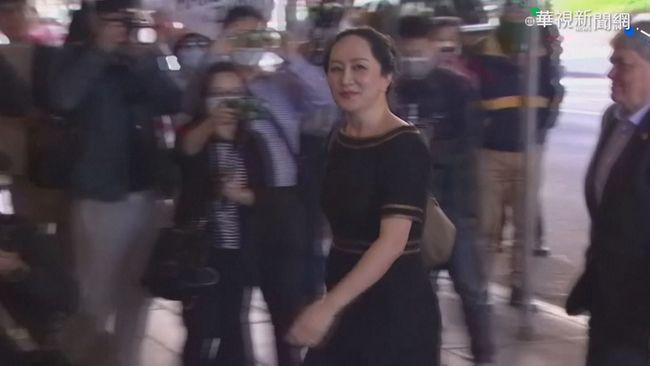 孟晚舟案審理完畢 10/21裁決是否引渡   華視新聞