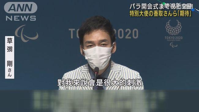 帕運8/24開幕 前SMAP成員任親善大使 | 華視新聞