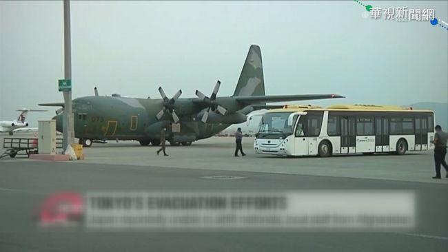 喀布爾機場恐攻 後續影響陸續浮現 | 華視新聞