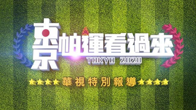 帕運台首面獎牌確定了 田曉雯坐銅望金 | 華視新聞