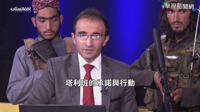 """塔利班闖電視台 槍指主播""""好好報導""""   華視新聞"""