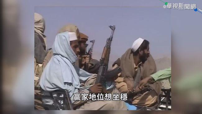最後一批美軍撤出 阿富汗戰爭正式終結 | 華視新聞