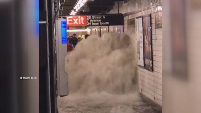 颶風艾達挾暴雨襲! 紐約地鐵大淹水   華視新聞