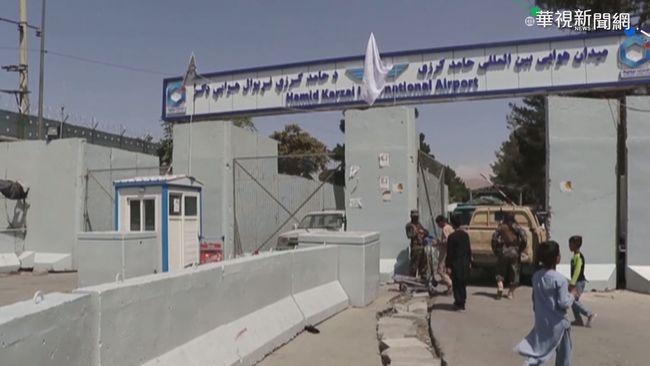傳塔利班將公布內閣 不會有女性成員 | 華視新聞