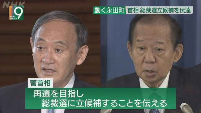 菅義偉不選自民黨總裁 日首相將換人 | 華視新聞