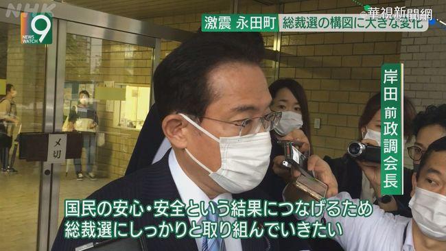 論台海問題 岸田文雄:恐成重大外交難題   華視新聞