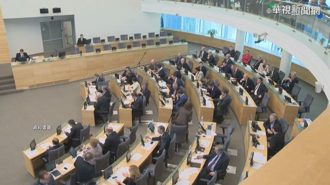 反中國霸凌 歐洲逾60議員連署挺立陶宛   華視新聞