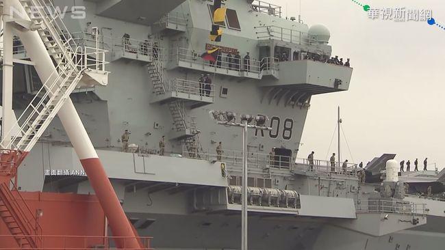 英航母首次停靠日本 牽制中國意味濃   華視新聞