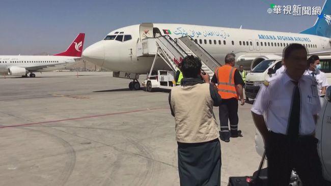 喀布爾機場重新開放 國內航班部分復航 | 華視新聞