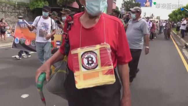 薩爾瓦多創先例 認比特幣為法定貨幣 | 華視新聞