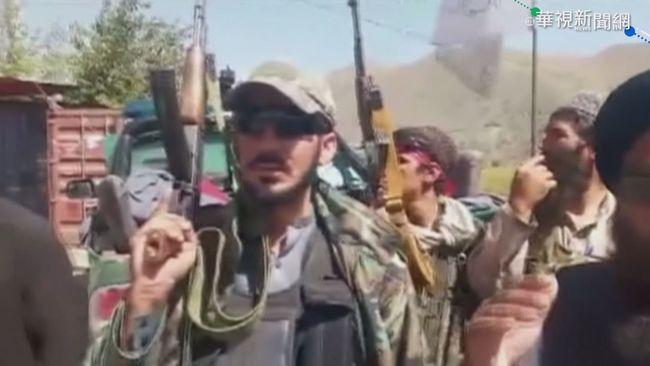 塔利班稱攻下龐吉夏省 反抗軍:繼續作戰   華視新聞