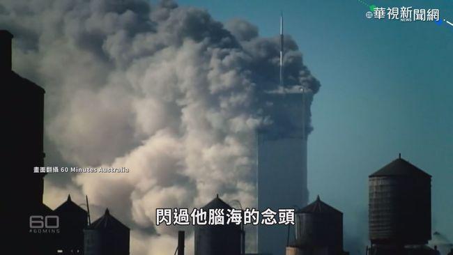 18層樓高墜落! 911倖存者還原現場   華視新聞