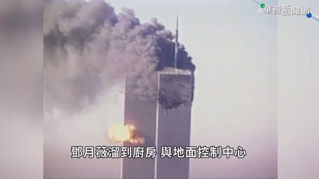 捨己為人 911無名英雄感人事蹟永留傳 | 華視新聞