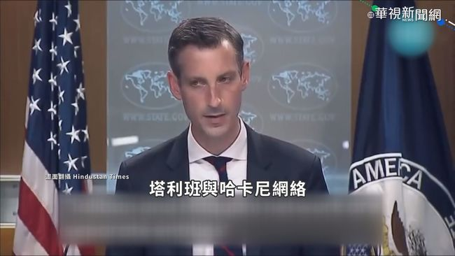 """""""哈卡尼網絡""""首腦 成副總理兼內政部長   華視新聞"""