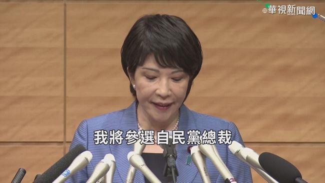 拚日本首名女相? 高市早苗宣布選黨魁   華視新聞