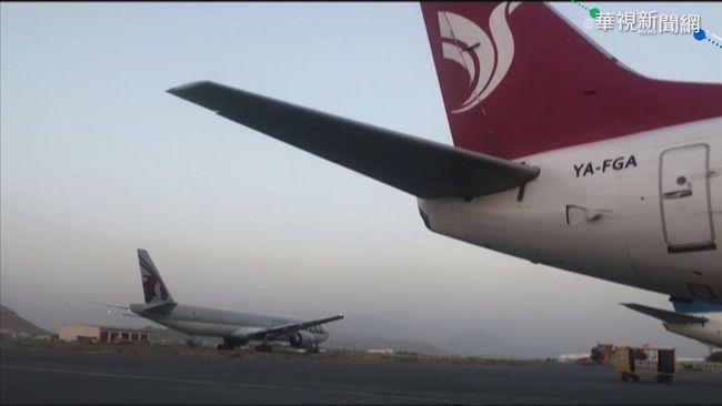 塔利班配合 撤離包機載百名乘客抵卡達   華視新聞