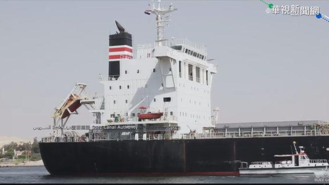 蘇伊士運河又傳擱淺 當局火速救援成功   華視新聞