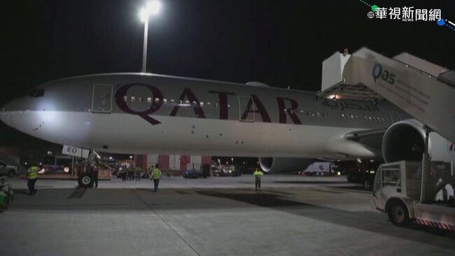 撤離包機抵卡達 國際關注塔利班政府   華視新聞