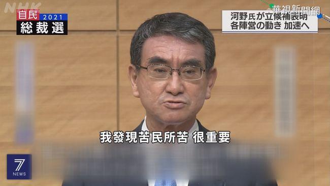 問鼎日本首相! 河野太郎民調.網路人氣高   華視新聞