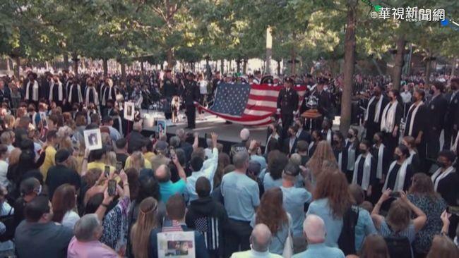 911事件20週年! 雙子星遺址舉辦追思會   華視新聞