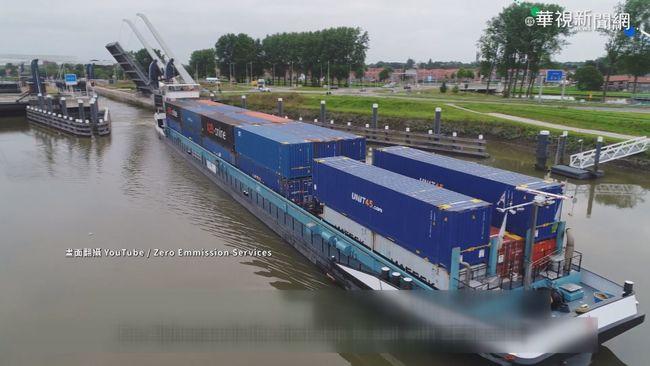 零排放! 荷蘭研發電池驅動大型貨櫃 | 華視新聞