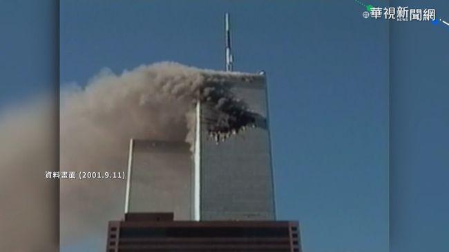 911調查文件解密! 沙國人當內應遭起底? | 華視新聞