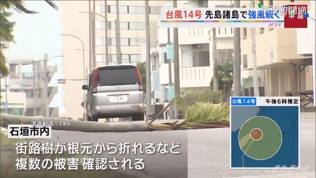 璨樹漸遠離往北 未來恐接近日本九州 | 華視新聞