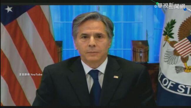 撤阿富汗盟友憂 美:會履行對台承諾   華視新聞