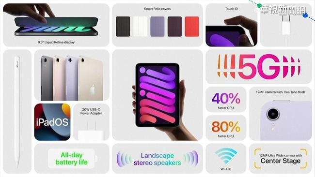 iPhone 13亮相 蘋果7款新品搶先看!   華視新聞