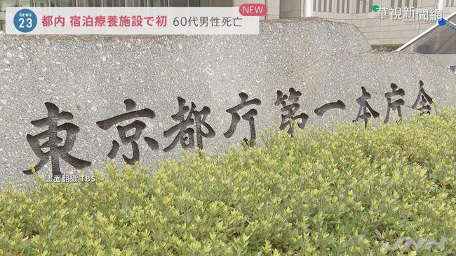 日首例防疫旅館亡 東京6旬男看診後猝死   華視新聞
