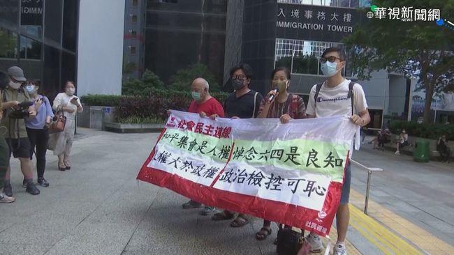 去年六四集結點燭 民主派12人遭判刑 | 華視新聞