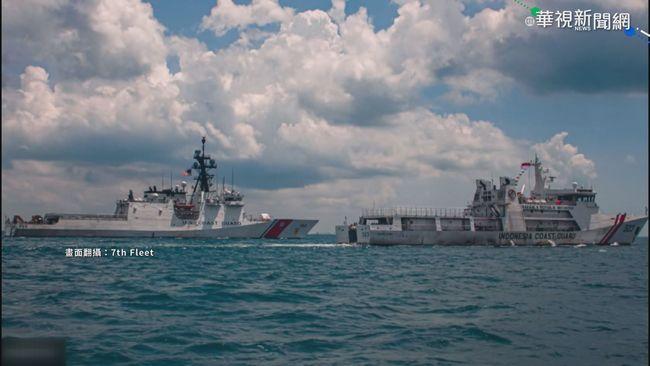 美國.印尼海巡艦 赴新加坡海峽演習   華視新聞