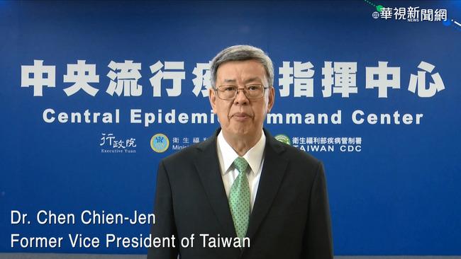 拜登召開全球疫情峰會 陳建仁應邀參與   華視新聞