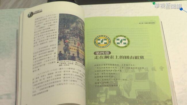 黨工發表新書 蔡英文出席祝賀.勉勵黨員 | 華視新聞