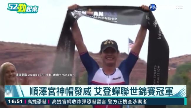 順澤宮神帽發威 艾登蟬聯世錦賽冠軍 | 華視新聞