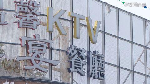 KTV南霸天虧損1.5億元 10/5終可復業