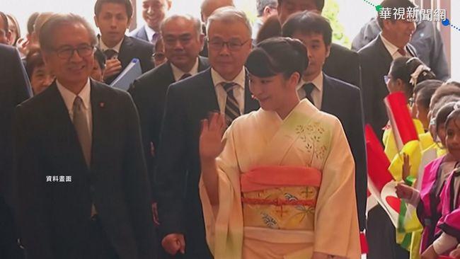 真子公主10/26結婚 將脫離皇籍隨夫赴美 | 華視新聞