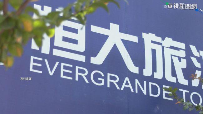 恒大2股票在港停牌 72億債券也到期 | 華視新聞