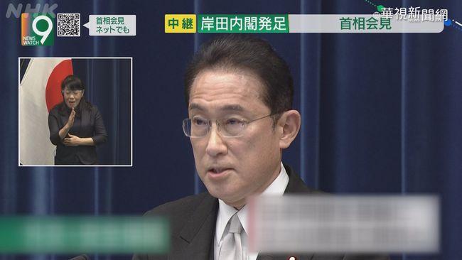 岸田文雄首場記者會 喊話守護印太自由   華視新聞