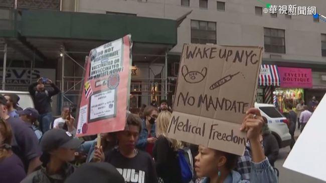 不滿強制接種疫苗 紐約教師上街示威   華視新聞