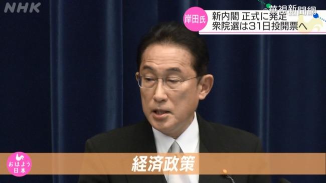 接任首相首開記者會 岸田聚焦CPTPP | 華視新聞