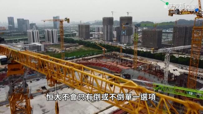 """恒大不能倒? 中國恐以""""資產重組""""善後   華視新聞"""