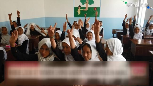 塔利班禁止少女上學 女孩牙醫夢碎 | 華視新聞