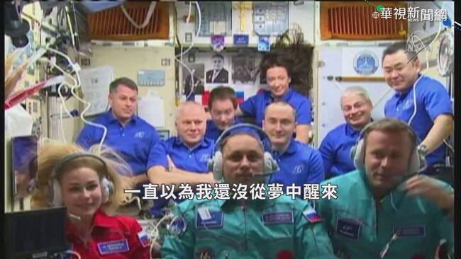 俄劇組抵太空站 拍攝史上首部太空片   華視新聞